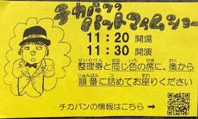 志木チケット