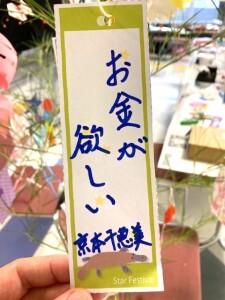 静岡京ちゃんの願い